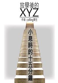 放學後的XYZ:小息時的十五分鐘