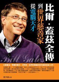 從電腦天才到世界慈善家:比爾.蓋茲全傳