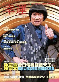 幸運 [第49期]:豬哥亮 昔日電視綜藝天王轉戰大螢幕展現另類豬式幽默