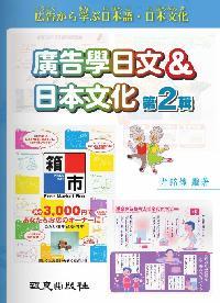 廣告學日文&日本文化 [有聲書]. 第2輯