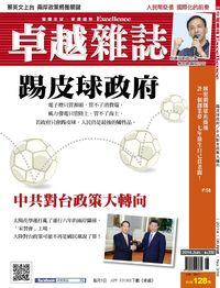 卓越雜誌 [第338期]:踢皮球政府