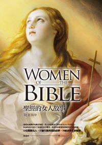 「肋」在其中:聖經的女人故事