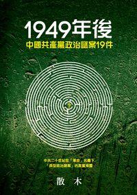 1949年後中國共產黨政治謎案19件