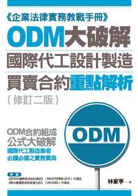 ODM大破解:國際代工設計製造買賣合約重點解析(修訂二版)