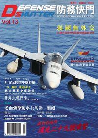 防務快門 [第13期]:漢光二十九號演習