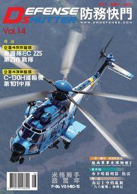 防務快門 [第14期]:空軍455聯隊 救護隊EC 225第21作戰隊