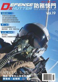 防務快門 [第19期]:SRECIAL TOPIC 專訪 空軍松山基地指揮部