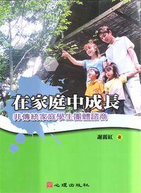 在家庭中成長:非傳統家庭學生團體諮商