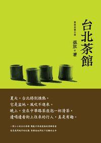 台北茶館:張放長篇小說