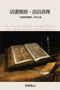 活畫聖經,活出真理:「聖經需要解釋」系列文集