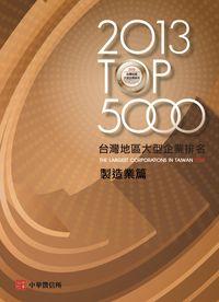 臺灣地區大型企業排名TOP5000. 2013, 製造業篇(含2626家製造業排名及分析導讀)