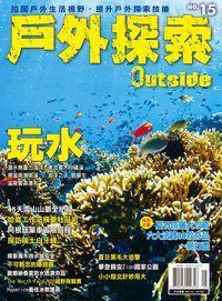 戶外探索Outside [第15期]:玩水