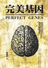 完美基因:原創科幻小說