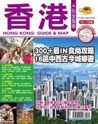 香港玩全指南.