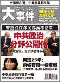 大事件 [總第33期]:中共政治分野公開化