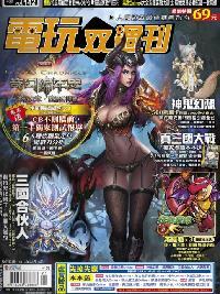 電玩双週刊 2014/06/14 [第142期]:奇幻編年史