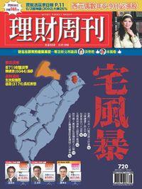 理財周刊 2014/06/13 [第720期]:宅風暴