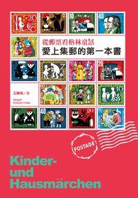 愛上集郵的第一本書:從郵票看格林童話