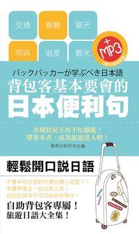 背包客基本要會的日語便利句 [有聲書]