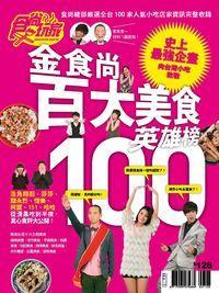 食尚玩家 特刊:金食尚百大美食英雄榜