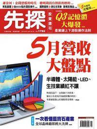 先探投資週刊 2014/06/14 [第1782期]:5月營收大盤點