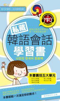 私藏韓語會話學習書[有聲書]