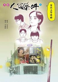 漫畫人間條件. 3, 台北上午零時