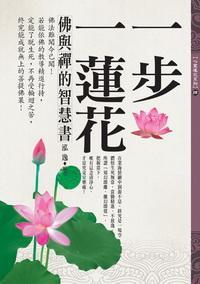 一步一蓮花:佛與禪的智慧書