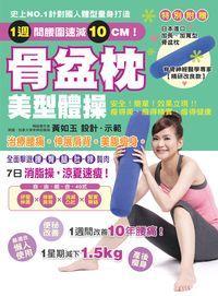 骨盆枕美型體操:治療腰痛!伸展肩背!美腹瘦身!