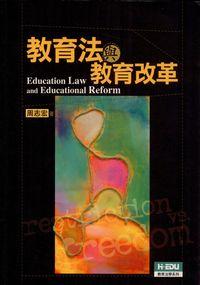 教育法與教育改革