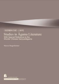 Studies in Āgama literature : with special reference to the shorter Chinese Saṃyuktāgama