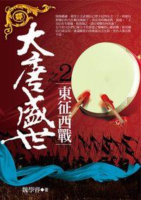 大唐盛世. 2, 東征西戰