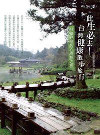 此生必去!台灣健康散步旅行:63條紓壓散心清靜之旅