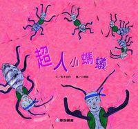 超人小螞蟻[有聲書]