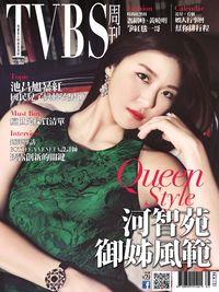 TVBS周刊 2014/06/19 [第866期]:河智苑 御姊風範