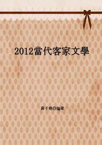 2012當代客家文學