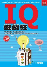 IQ遊戲狂