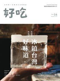 好吃 [第16期]:冰鎮台灣好味道