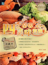 四季香草美味料理