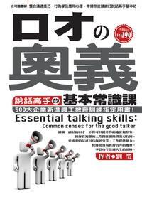 口才の奧義:說話高手的基本常識課
