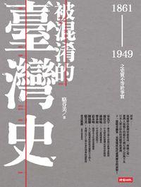 被混淆的臺灣史:1861-1949之史實不等於事實