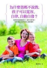 為什麼爸媽不說教,孩子可以寬容、自律、自動自發?