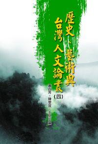 歷史、藝術與台灣人文論叢. 四