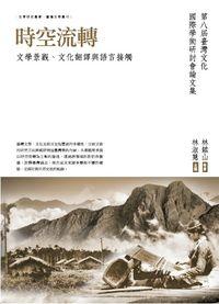 時空流轉:文學景觀、文化翻譯與語言接觸, 第八屆臺灣國際學術研討會論文集