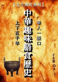 中華趣味膳食歷史