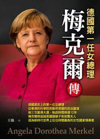 梅克爾傳:德國第一任女總理