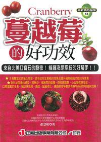蔓越莓的好功效:降低尿道發炎、維護泌尿系統的好幫手!