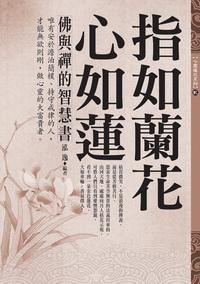 指如蘭花心如蓮:佛與禪的智慧書