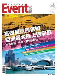 活動平台雜誌 [第58期]:高雄展覽館首辦亞洲最大陸上遊艇展