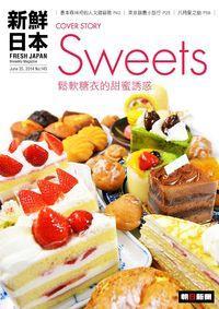 新鮮日本 [中日文版] 2014/06/25 [第145期] [有聲書]:Sweets鬆軟糖衣的甜蜜誘惑